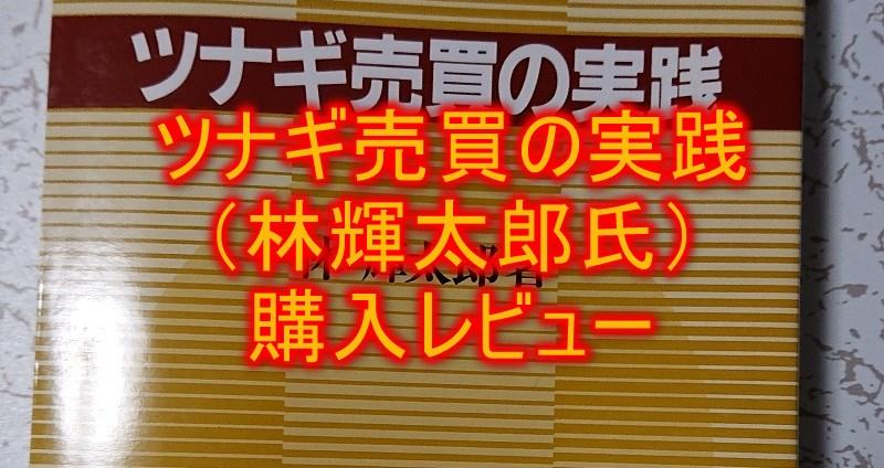 ツナギ売買の実践(林輝太郎氏)の購入レビュー