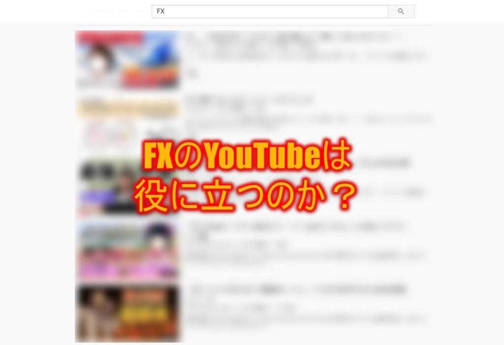 FXのYouTubeは役に立つのか?