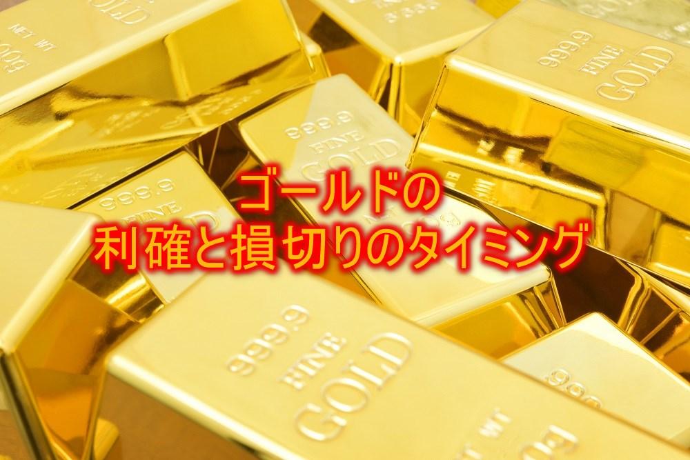 ゴールドの利確と損切りのタイミング