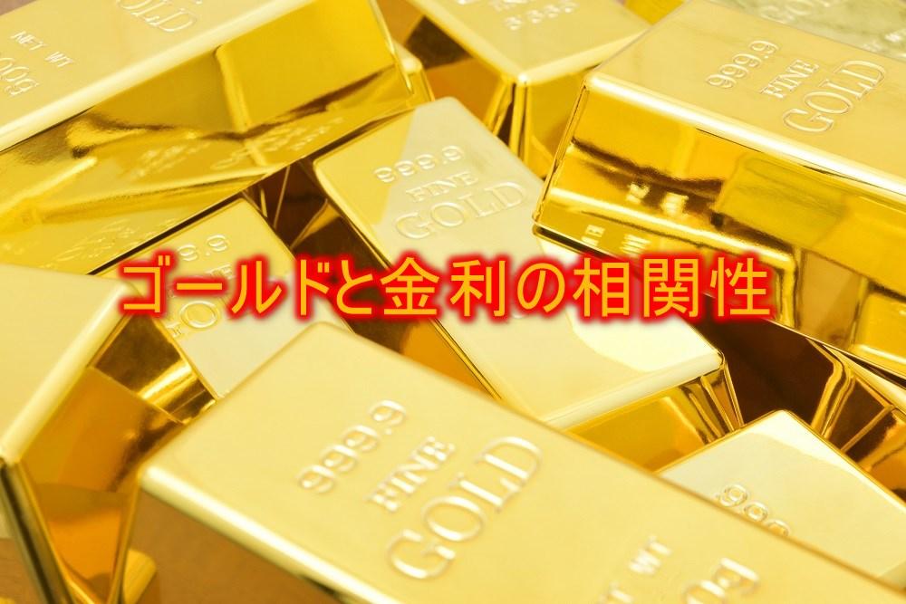 ゴールドと金利の相関性