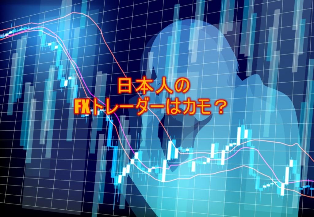 日本人のFXトレーダーはカモ?