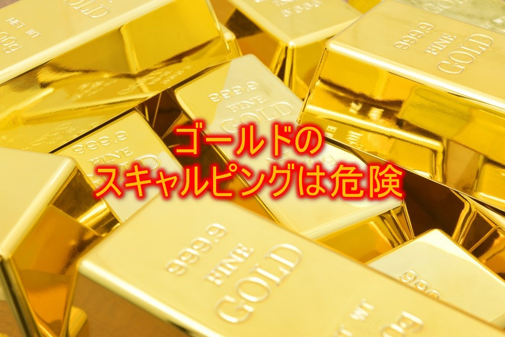 ゴールドのスキャルピングは危険